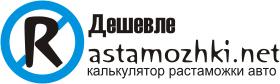 Дешевле Rastamozhki net