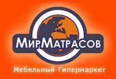 Гипермаркет матрасов и мебели «Мир Матрасов»
