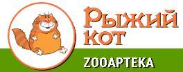 Зооаптека «Рыжий кот»