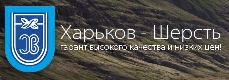 ООО «Харьков Шерсть»