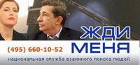 Жди меня украина поиск людей