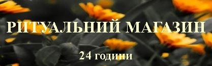 Ритуальні послуги Тернопіль