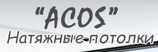 Акос: натяжные потолки
